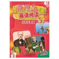 新理念英语阅读 小学五年级 第3册(最新mp3版)