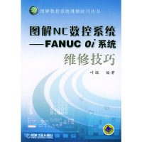图解NC数控系统:FANUC 0i 系统维修技巧