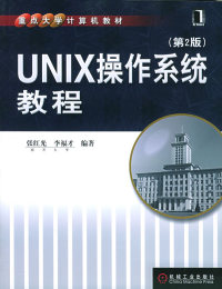 UNIX操作系统教程(第2版)