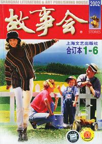 故事会2002合订本(1--12)两册