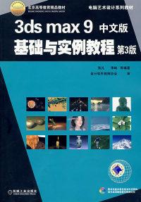 3ds max9 中文版基础与实例教程(第3版)
