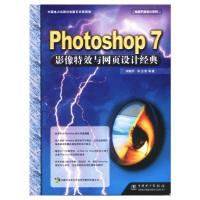 Photoshop7 影像特效与网页设计经典(含盘)