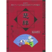 楚辞(注音版)(经典珍藏本)——学生必读中国传统文化丛书