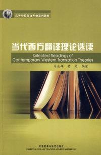 当代西方翻译理论选读