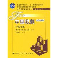 中国税制(第四版)