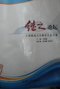 继之论坛:天津师范大学研究生论文集