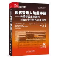 现代音乐人编曲手册——传统管弦乐配器和MIDI音序制作必备指南