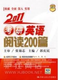 2011考研英语阅读200篇