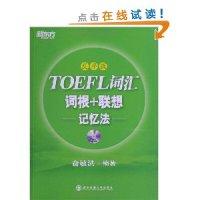 TOEFL词汇词根+联想记忆法-乱序版