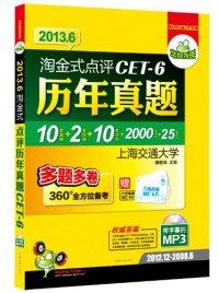 2013.6-淘金式点评CET-6历年真题-2012.12-2008.6赠高频词汇速记卡片