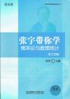张宇带你学概论论与数理统计-浙大四版
