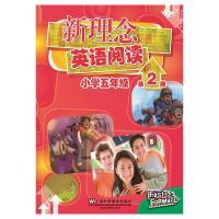 新理念英语阅读 小学五年级 第2册(最新mp3版)