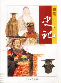 白话史记(彩图版,全四卷,盒装)