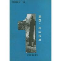 刘欣欣说日本(1)——雕塑:现场传真