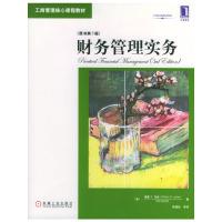 财务管理实务(原书第3版)/工商管理核心课程教材