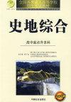 2008年版成考教材:史地综合(高中起点升本、专科)