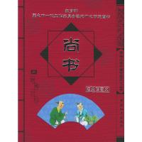 尚书(注音版)(经典珍藏本)——学生必读中国传统文化丛书
