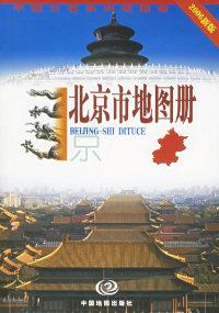 北京市地图册(2006新版)