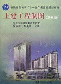 土建工程制图(第三版)