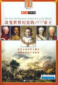 伟大系列 改变世界历史的100帝王