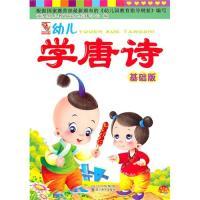 幼儿学唐诗——基础版
