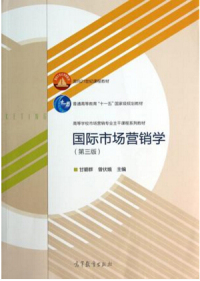 国际市场营销学-(第三版)