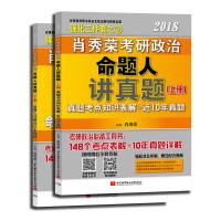 2018肖秀荣考研政治命题人讲真题(上下)