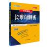 考研英语长难句解密 文都教育(2021)