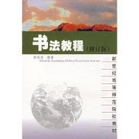 书法教程(第三版)