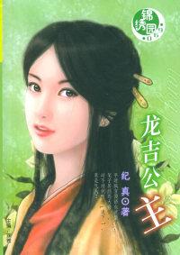 锦绣园(069):龙吉公主