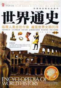 世界通史:第1卷(彩色图文版)