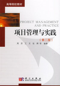 项目管理与实践(第二版)
