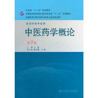 中医药学概论-第7版