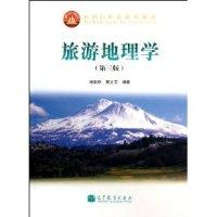旅游地理学(第三版)(内容一致,印次、封面或原价不同,统一售价,随机发货)