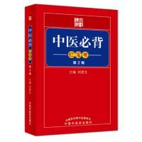 中医必背红宝书(二版)