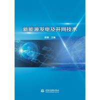 新能源发电及并网技术
