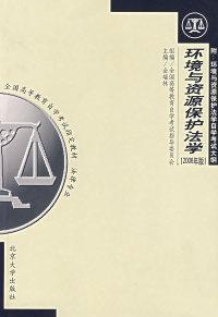 环境与资源保护法学(2006年版)