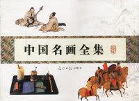 中国名画全集(全四卷,精)
