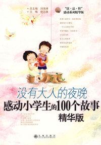 没有大人的夜晚:感动小学生的100个故事(精华版)
