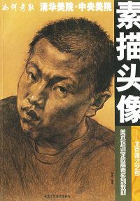 如何考取清华美院·中央美院.素描头像——北京德才艺考美术培训学校高考系列教材