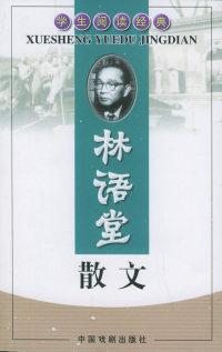 林语堂散文——学生阅读经典.第2辑