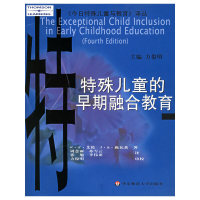 特殊儿童的早期融合教育/今日特殊儿童与教育译丛