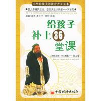 给孩子补上36堂课——中华传统美德教育普及读本