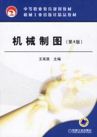 机械制图(第4版)——中等职业教育规划教材·机械工业出版社精品教材
