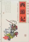 西游记(最新经典珍藏)