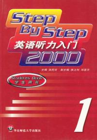 Step By Step英语听力入门2000(1)(内容一致,印次、封面或原价不同,统一售价,随机发货)