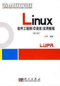 LINUX软件工程师(C语言)实用教程(修订版)