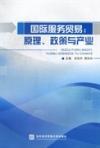 国际服务贸易(原理.政策与产业)