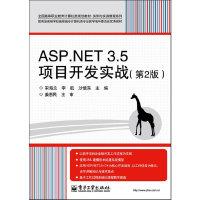 ASP.NET 3.5项目开发实战(第2版)