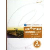 大学体验英语 综合教程 2(第三版)